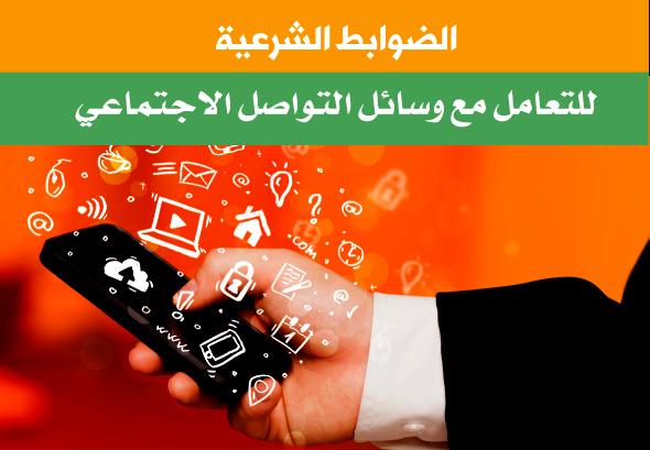 الضوابط الشرعية للتعامل وسائل التواصل DnzG-u6W0AMhnLE.png