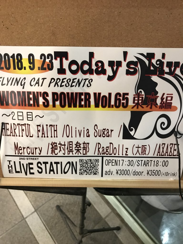 WOMEN'S POWER Vol.65 #HEARTFUL FAITH #Olivia Sugar #Mercury