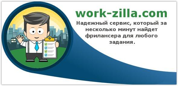workzilla фриланс биржа