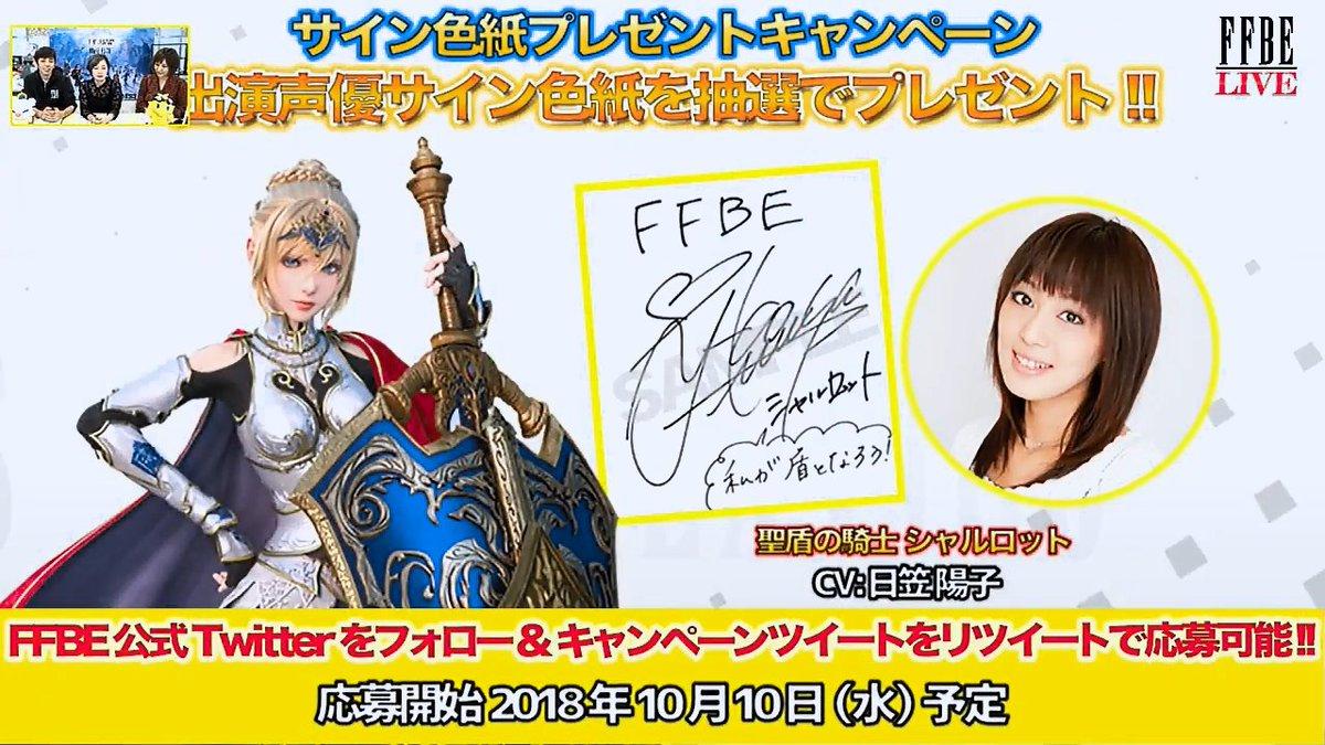 【FFBE】CGシャルロットの声優は日笠陽子さん!10/10よりサイン色紙プレゼントキャンペーンも開催!【ブレイブエクスヴィアス】