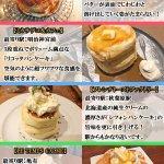 全制覇したい!都内で食べるべきパンケーキのお店一覧!