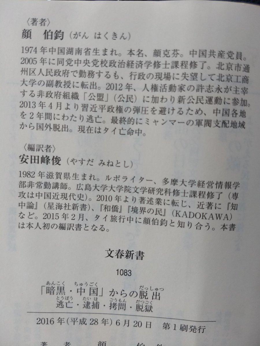 峰俊 安田
