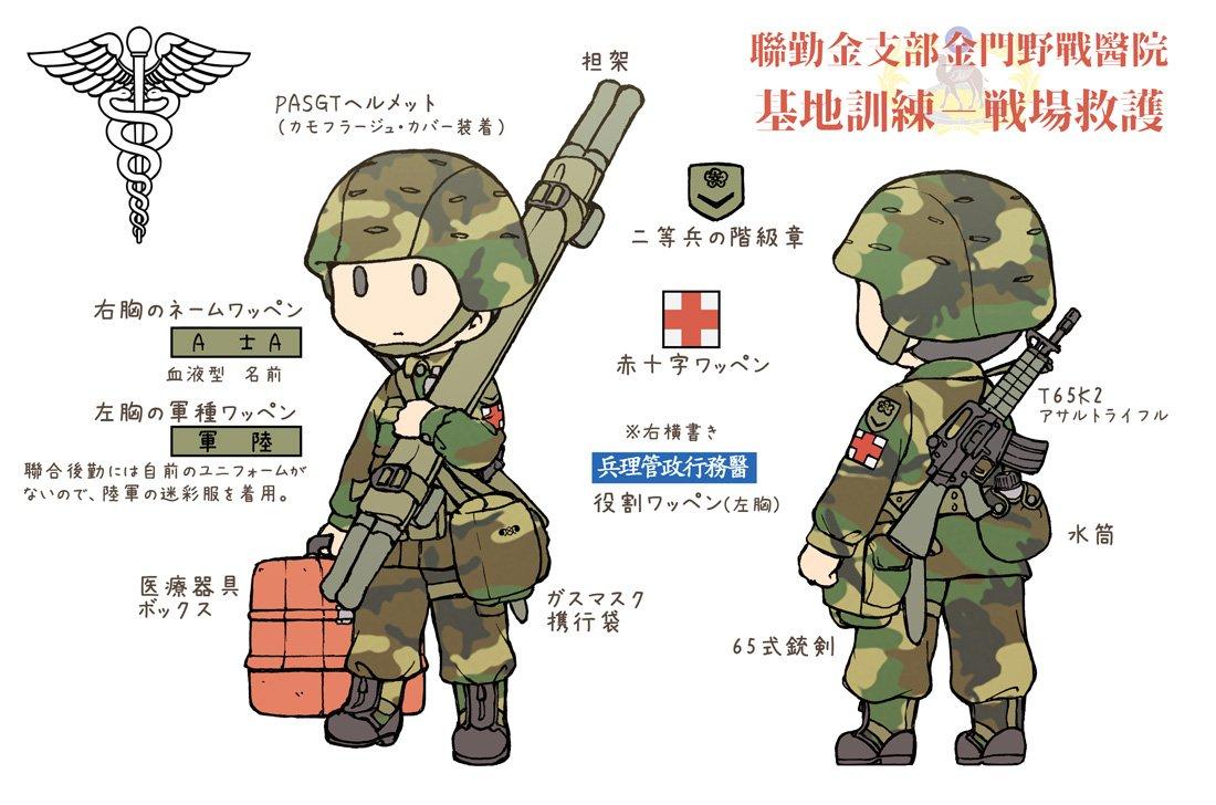 """A士🇹🇼@高雄警備府 on Twitter: """"聯合後勤金支部金門野戦医院の基地 ..."""