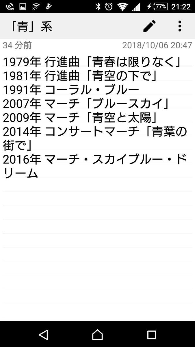 マーチ「青空と太陽」 - JapaneseClass.jp