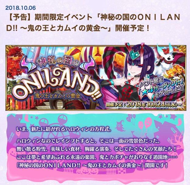 そしてFGO公式サイトではハロウィン2018の告知がきています! news.fate-go.jp/2018/halloween… #FGO