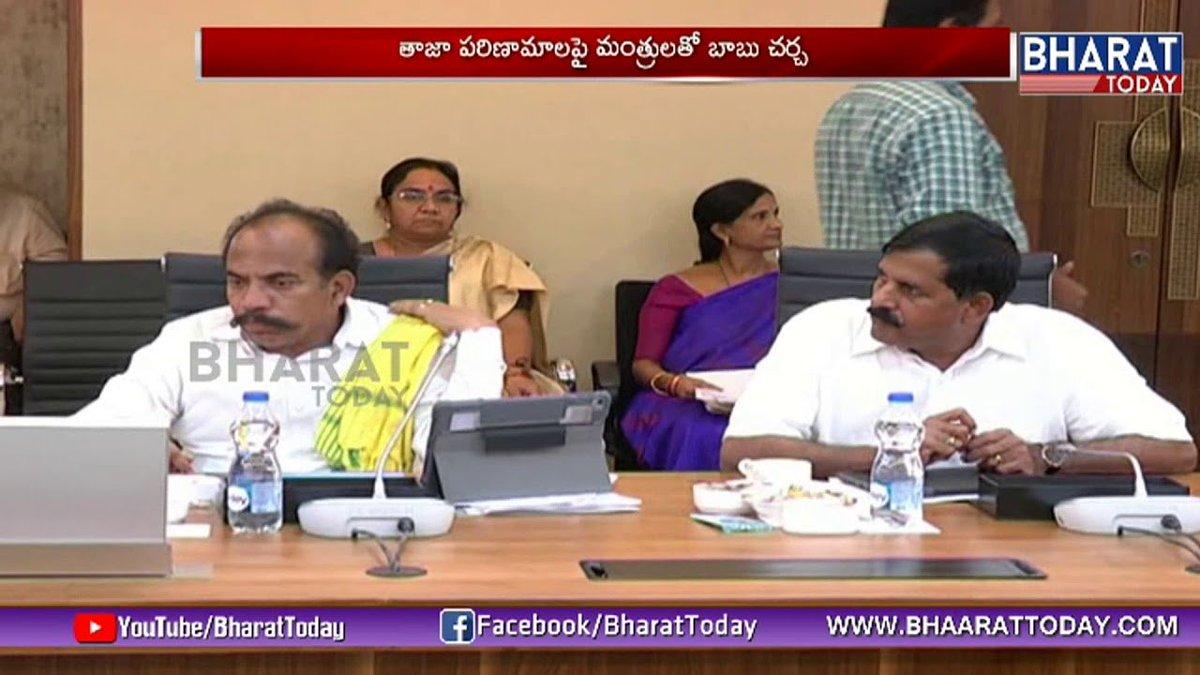 Tdp 24x7 On Twitter Ap Cm Chandrababu Cabinet Meeting Update News