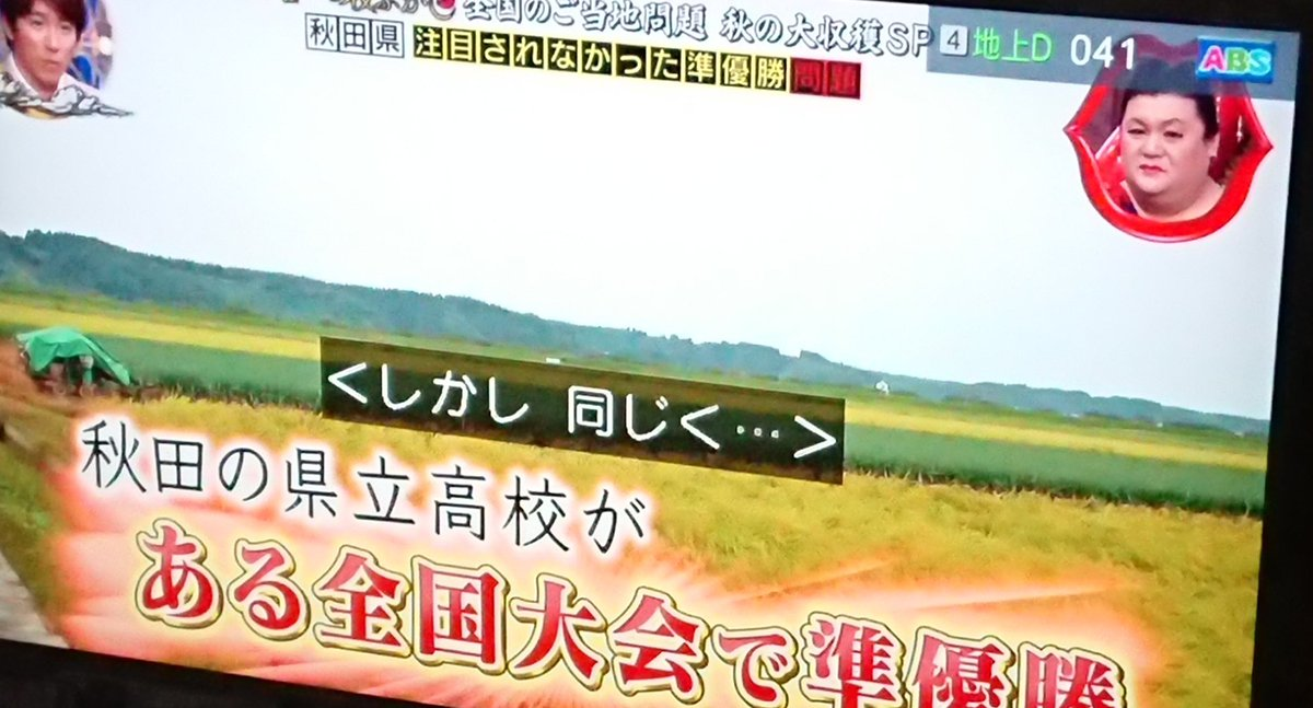 "siopanda on Twitter: ""能代高校..."