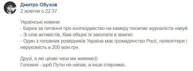 Экс-заместитель генпрокурора Баганец, который развалил дело о нападении титушек на Евромайдан в Днепропетровске, теперь защищает Вилкула, - журналист Черевко - Цензор.НЕТ 3509