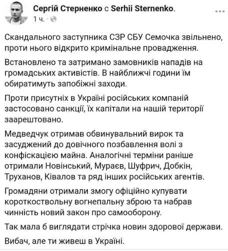 """Єгор Соболєв звинуватив Порошенка в мовчанні щодо ситуації із Семочком. Ірина Луценко нагадала """"Самопомочі"""" про сміття і вибори в Кривому Розі - Цензор.НЕТ 6290"""