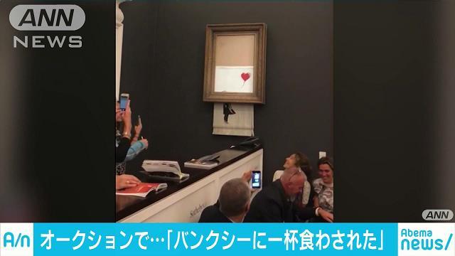 ロンドンのオークションにて約1億5000万円超で落札された直後、額縁に隠されたシュレッダーで絵が突然細断されたという。  pic.twitter.com/XlAvIjq7EO