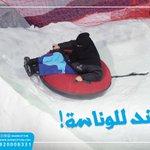 #مدينه_الثلج_١٠٠ريال_العثيم_مول Twitter Photo