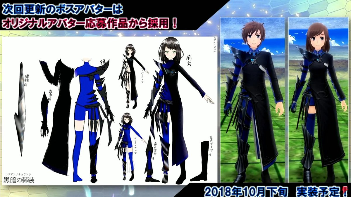 Sao Wikia On Twitter Also Main Story Is Continuing Featuring