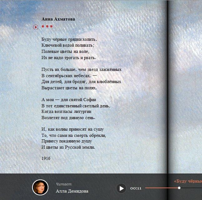 основное анна ахматова стихи про осень отлично подойдет качестве