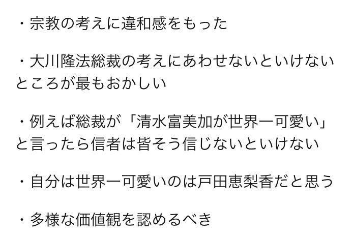 【YouTuber】 幸福の科学の教祖大川隆法の息子が教団をやめてユーチュバーになるwww
