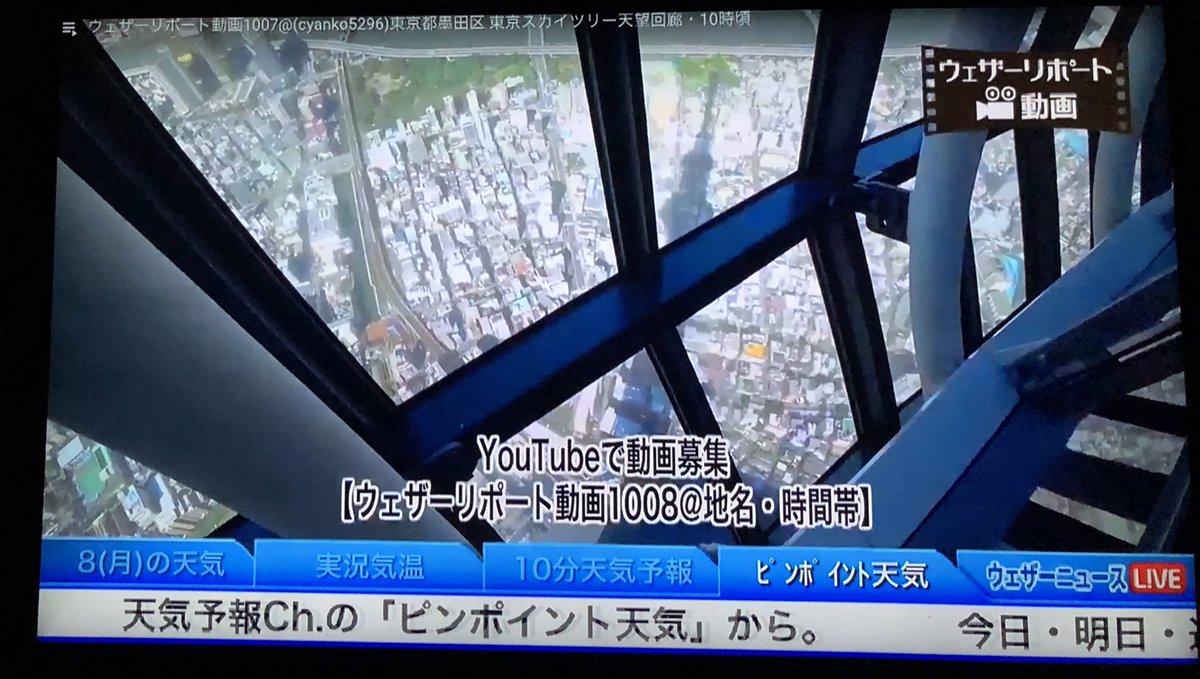 墨田 区 天気 ウェザー ニュース