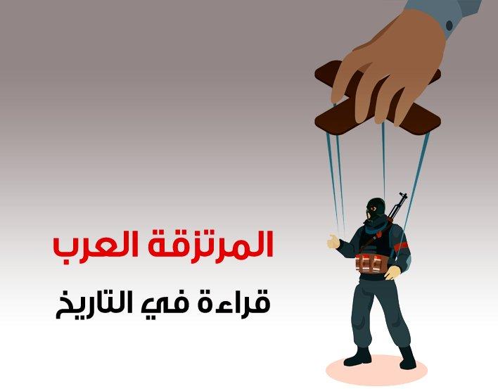 المرتزقة العرب.. قراءة التاريخ Do69Nv-WwAYbAGX.jpg