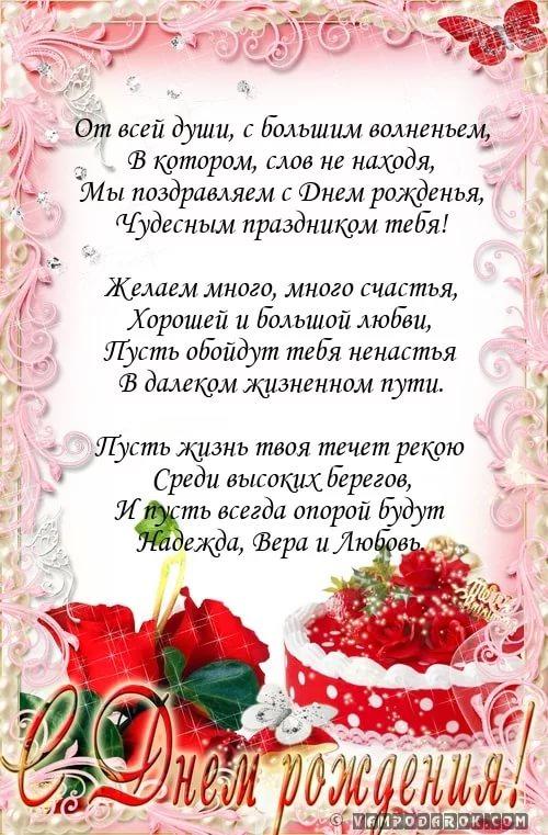 Стихи поздравления с днем рождения своими словами