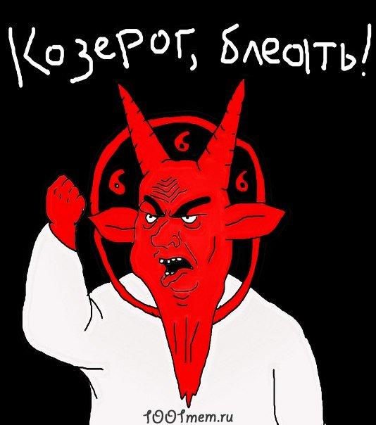 Картинки, смешные картинки с сатаной