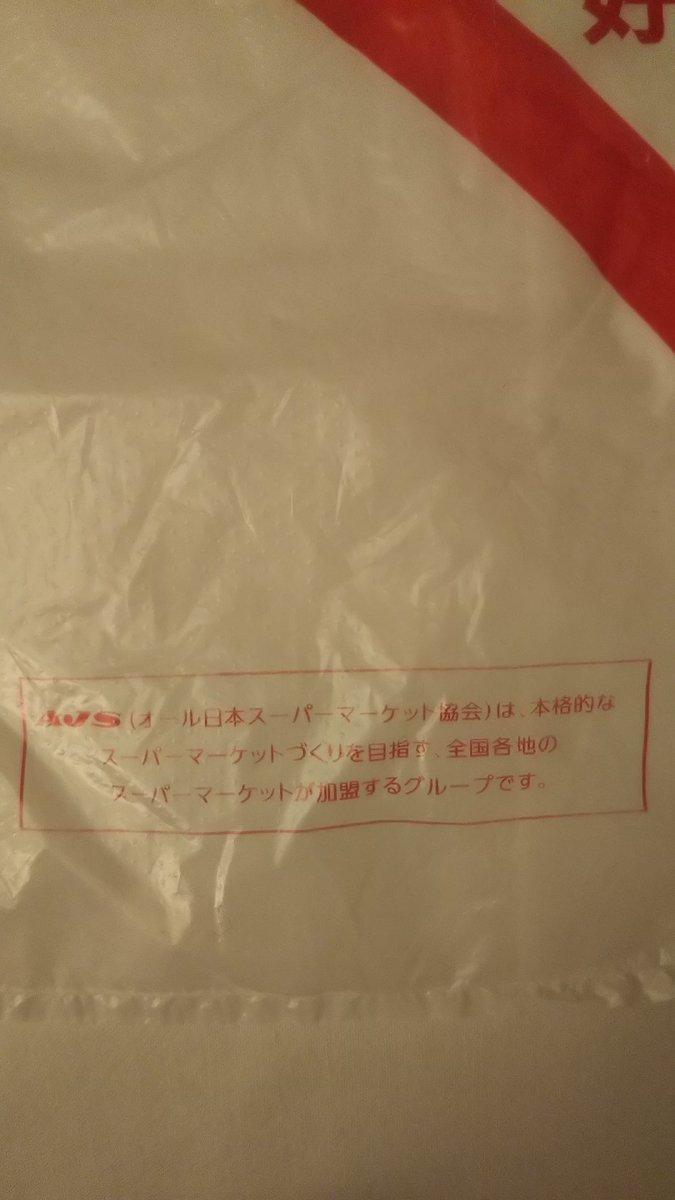 オール日本スーパーマーケット協...