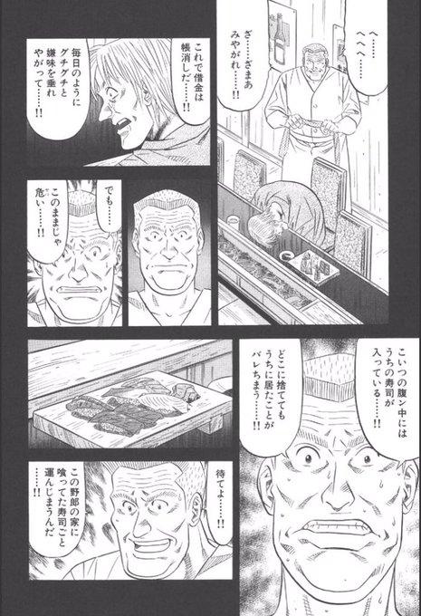 「将太の寿司」無料公開で、色んな感想が殺到。特に「登場人 ...