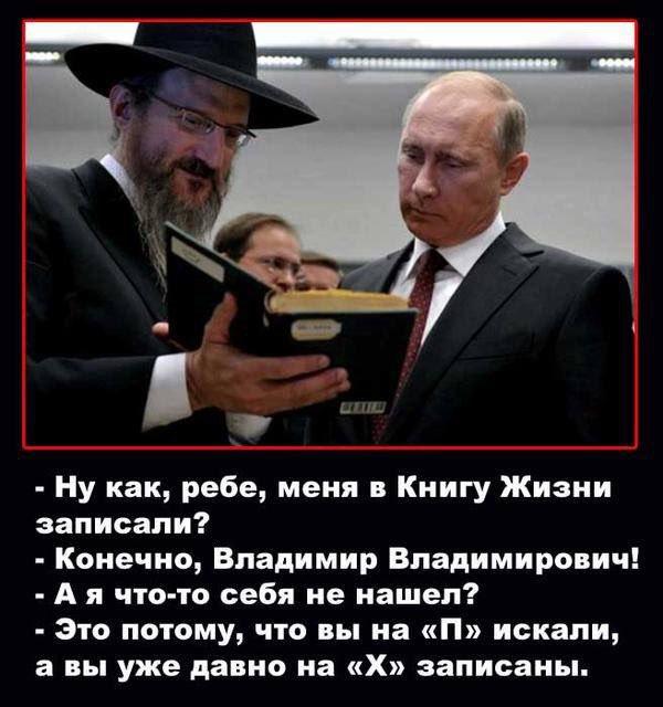 """""""Довгих років в'язниці"""", - в Петербурзі Путіна привітали з днем народження - Цензор.НЕТ 5608"""