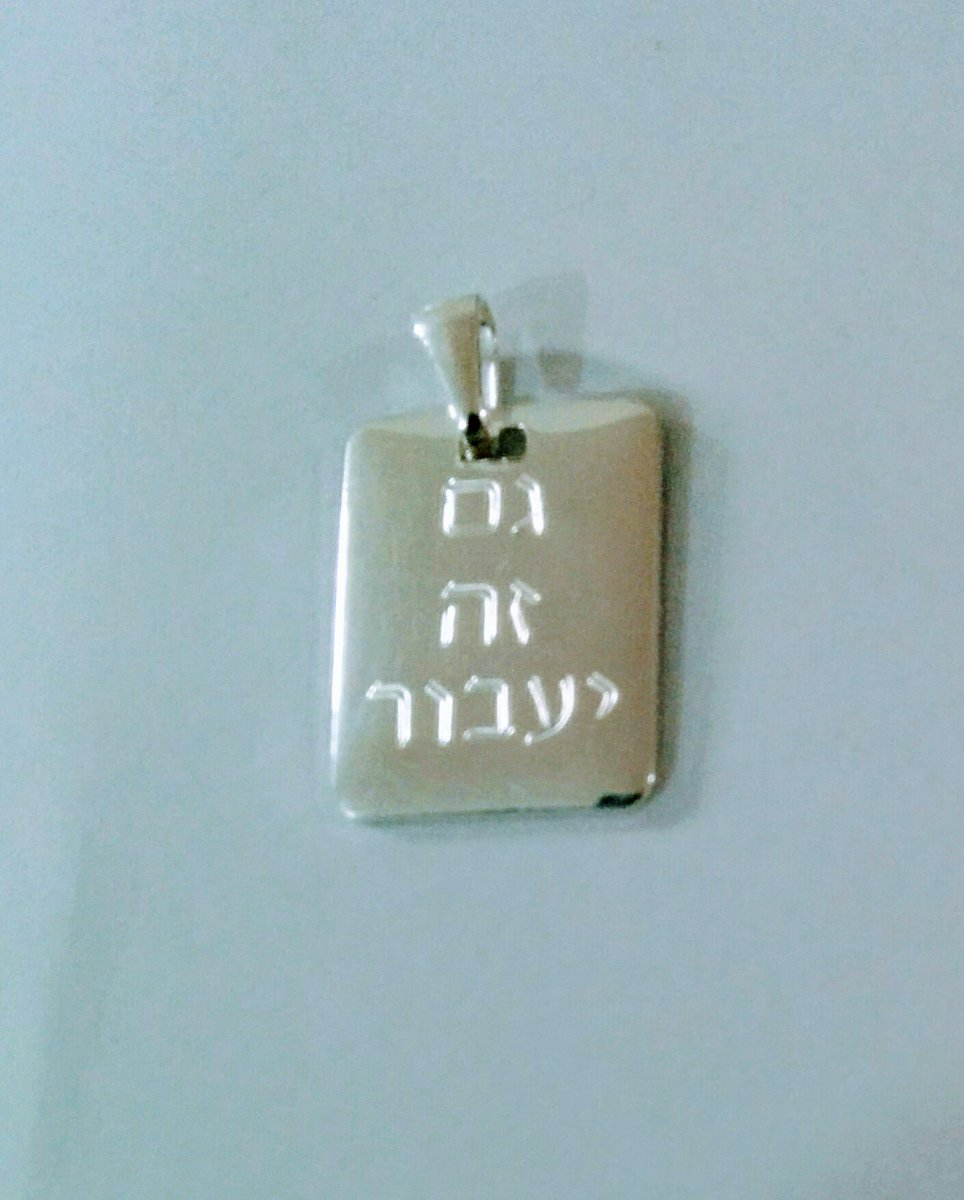 Hebrew Jewelry On Twitter This Too Shall Pass Necklace Gam Ze
