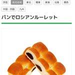 ファミマの新商品はパンでロシアンルーレットが出来るらしいどうしたファミマ