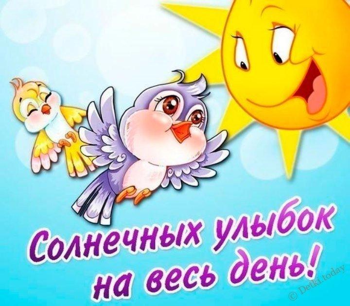 Открытки солнечного доброго дня, прикольные картинки