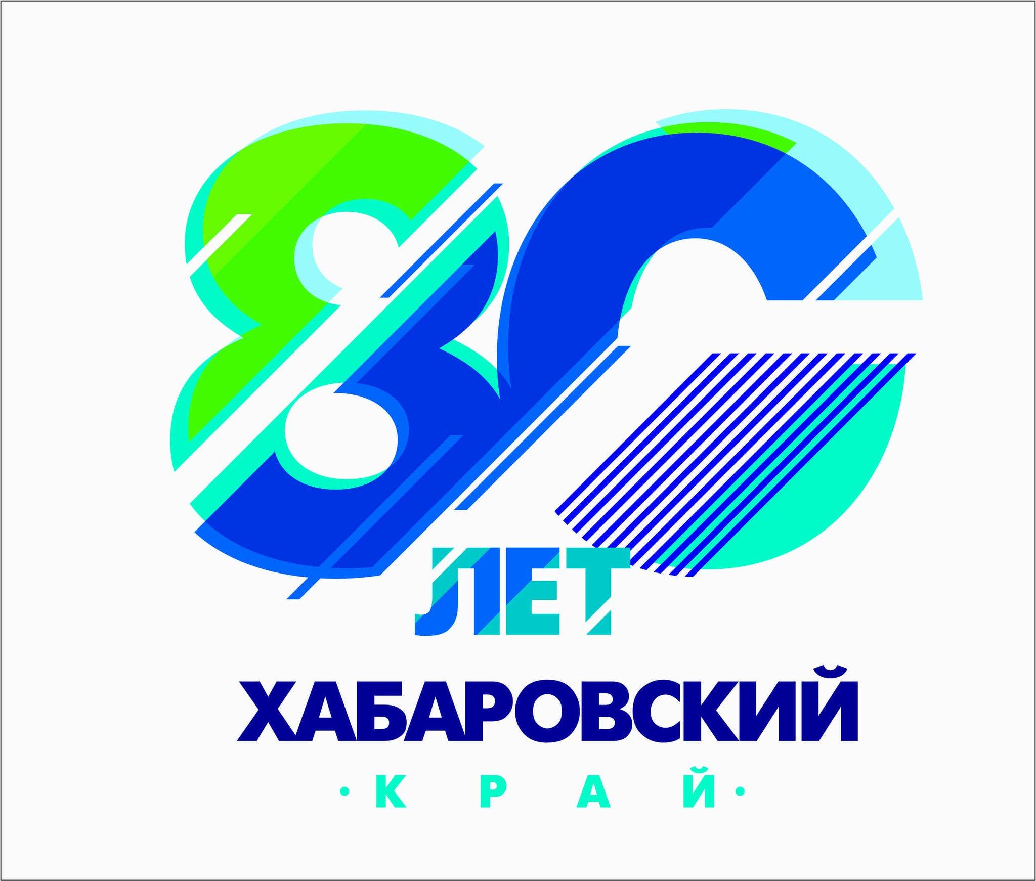 картинка день хабаровского края самым экзотическим экземплярам