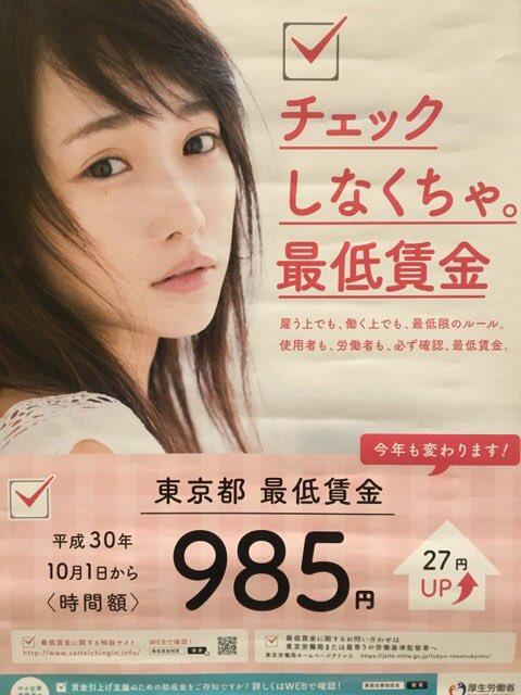 東京 最低 賃金