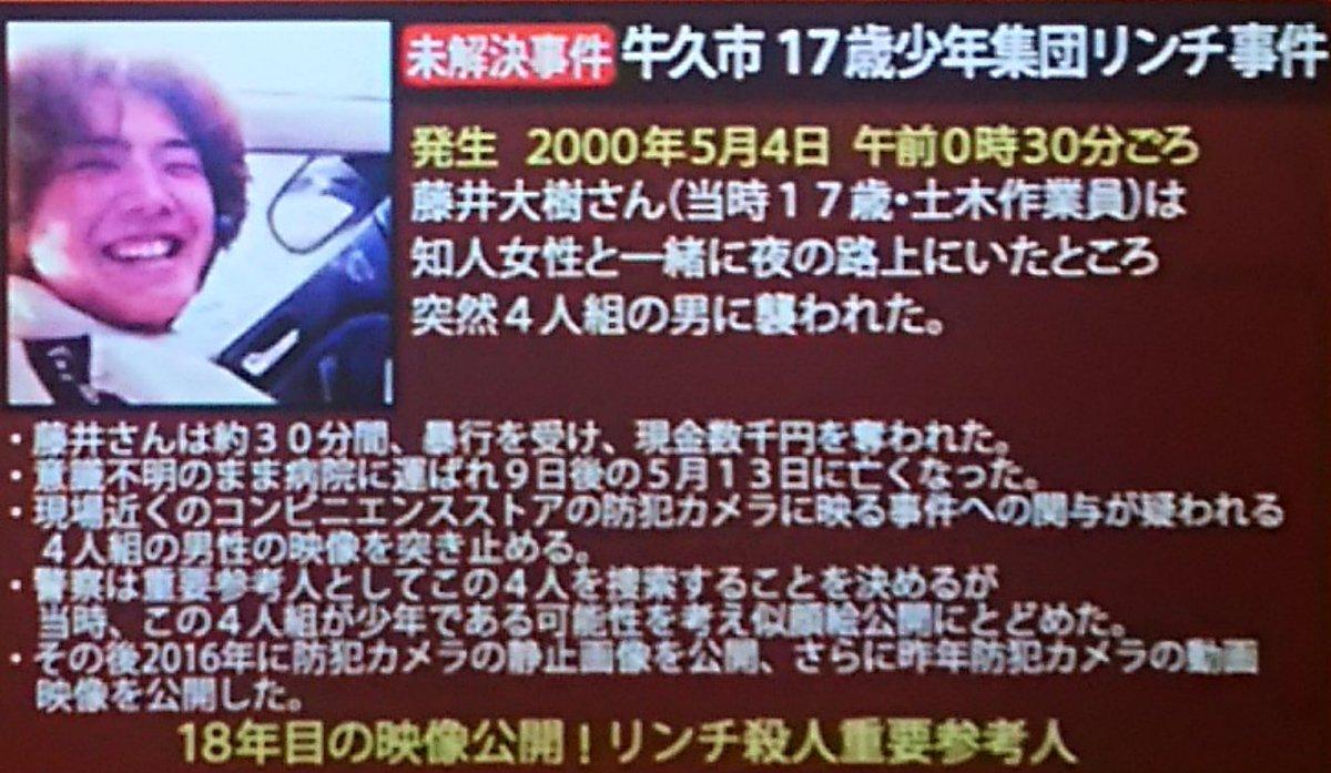 緊急!公開大捜索'18秋】茨城17...