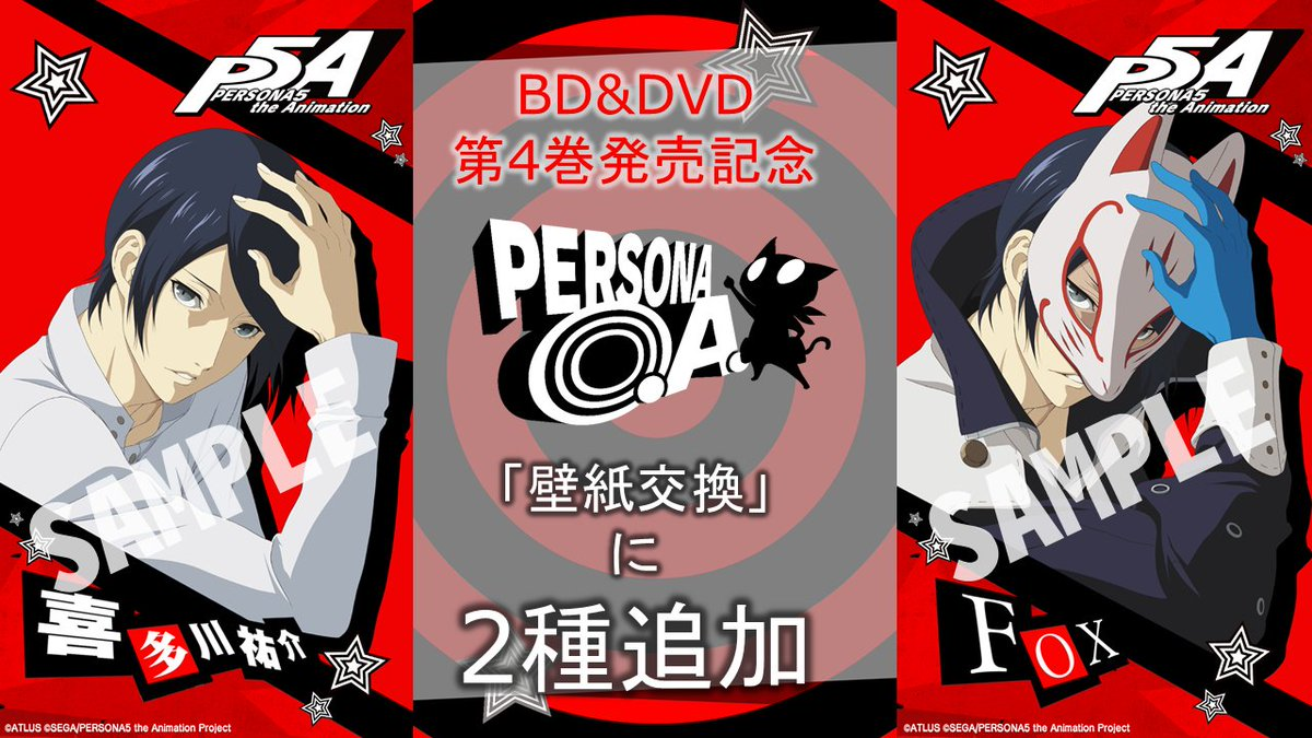Tvアニメ ペルソナ5 公式 No Twitter 壁紙追加 P5a Dvd第4巻発売記念 Persona O A にて壁紙を2種追加 是非dlしてみてください T Co Smgxrdc9tg P5a
