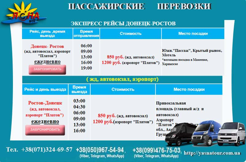 Пассажирские перевозки из донецка в ростов на дону продажа спецтехники в вологодской области