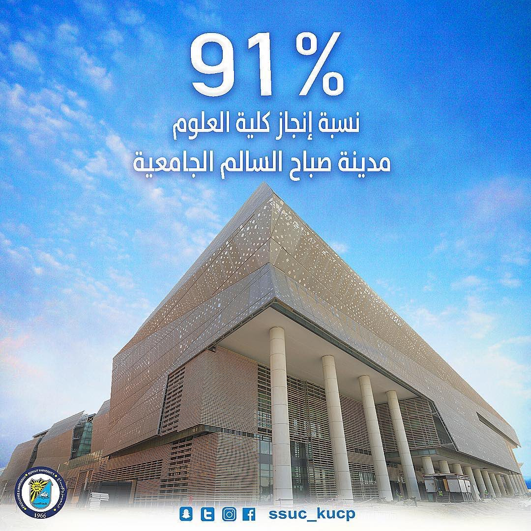 بلغت نسبة الإنجاز بمشروع #كلية_العلوم في #مدينة_صباح_السالم_الجامعية 91%  @ssuc_kucp  #رؤية_2035 #نيو_كويت #كويت_جديدة https://t.co/FsbH8ZM1PD