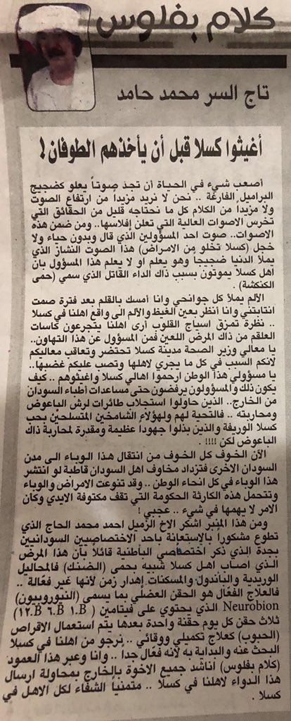 وصفة طبية لاهالي كسلا من اختصاصي باطنية سوداني في جدة👇
