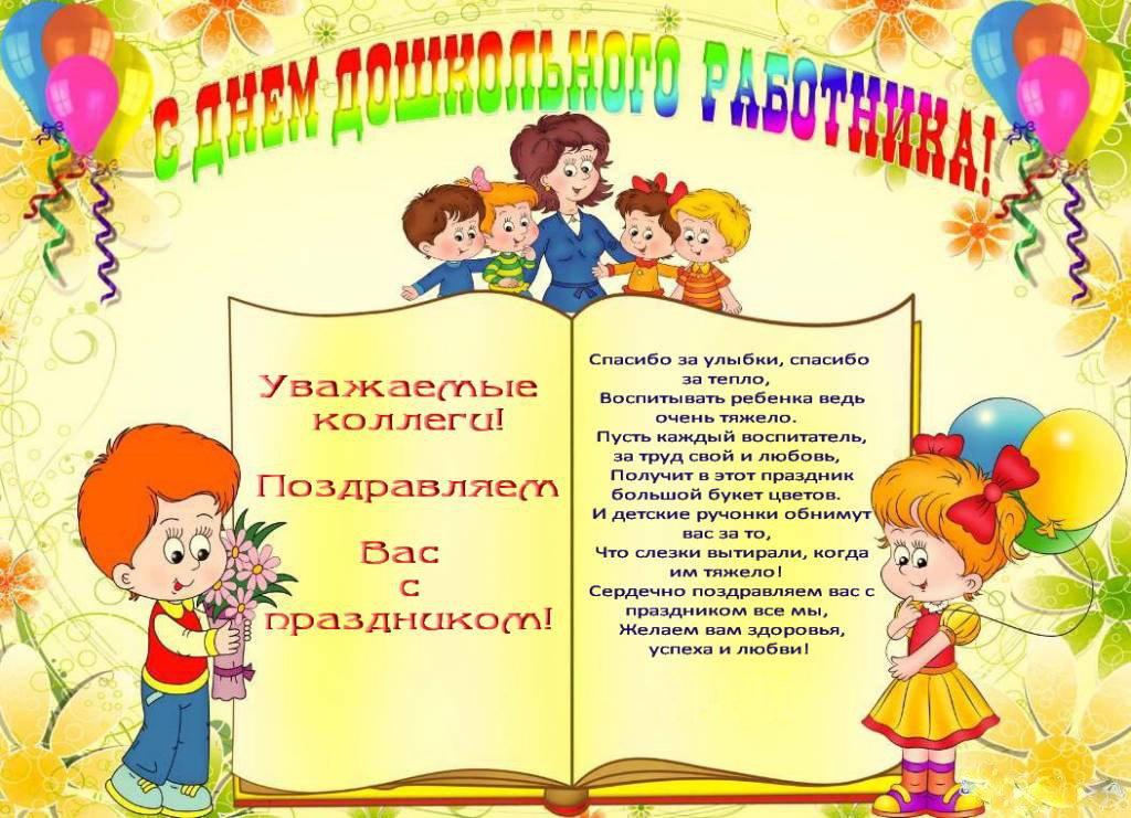Поздравительную открытку ко дню дошкольного работника