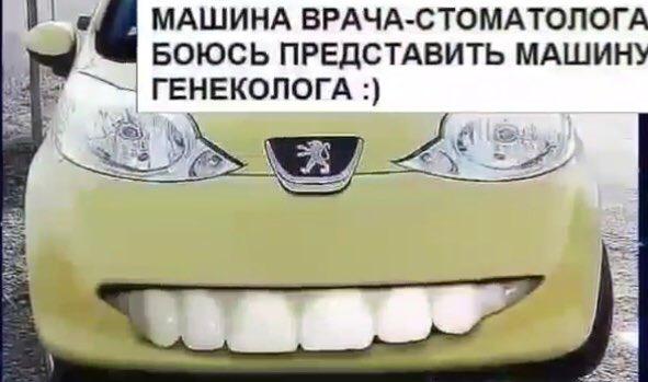 красочность этого фото автомобиля стоматолога так