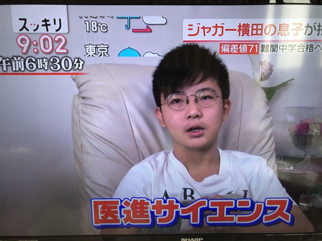 画像,ジャガー横田さんのとこの大維志君大きくなったなぁ。赤ちゃんの頃から木下先生が英才教育してたよね。広尾学園、偏差値届いてないけどガンバレ❗️❗️ https://…