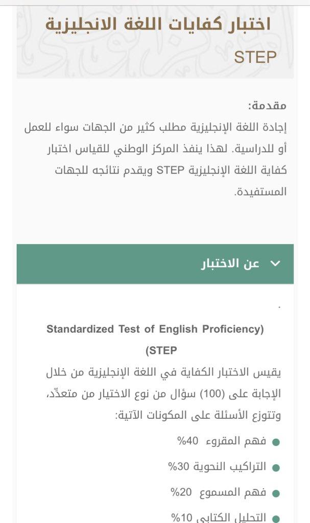 O Xrhsths الدراسات العليا Sto Twitter لتسجيل في إختبار كفايات اللغة الإنجليزية Step و Ept Https T Co 1ullsudrjn Https T Co Dd2thfmwsy الاستعداد للدراسات العليا ١٤٤٠ Https T Co Bjhoxo8kki