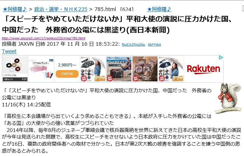 20180927_NHK_sekaino_news