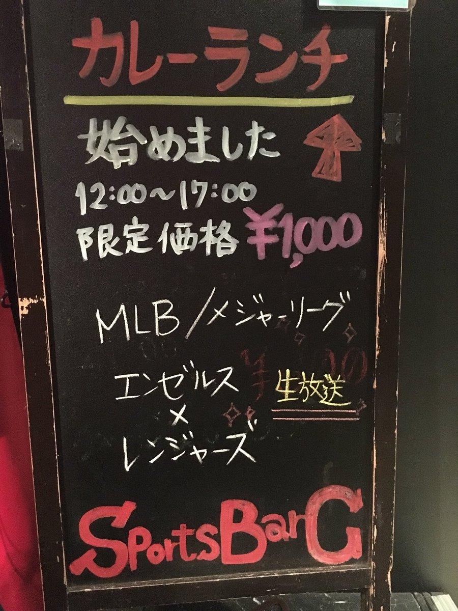 六本木sportsbar c カープバー on twitter 本日9 27のレート12 00