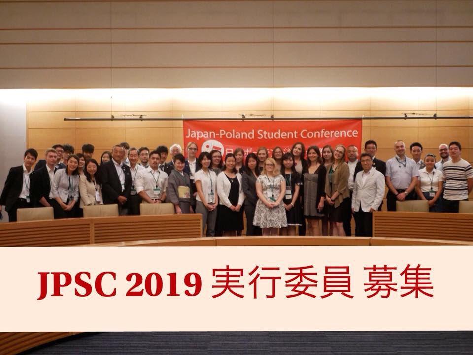 JPSC/日本ポーランド学生会議 (@...