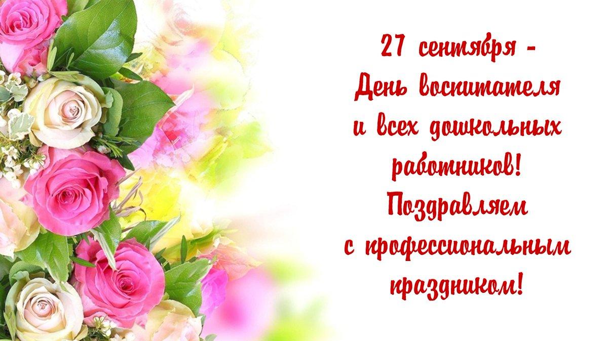 День дошкольного работника проза поздравления