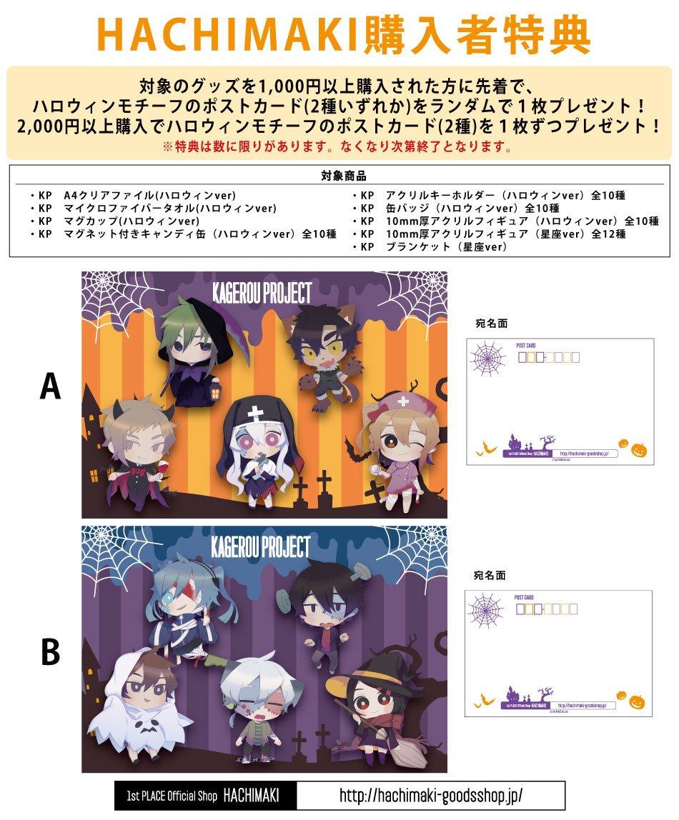 c30b5b10038ba グッズは10月1日18時~HACHIMAKIで販売予定です。購入者特典はポストカードをプレゼント!お楽しみに!  hachimaki-goodsshop.jp ·  カゲプロ pic.twitter.com  ...
