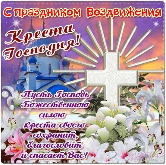 Днем, картинки с надписями с праздником воздвижения креста господня