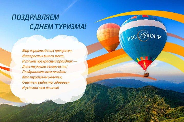 всемирный день туризма поздравления прикольные устраивали кандидатки, которые