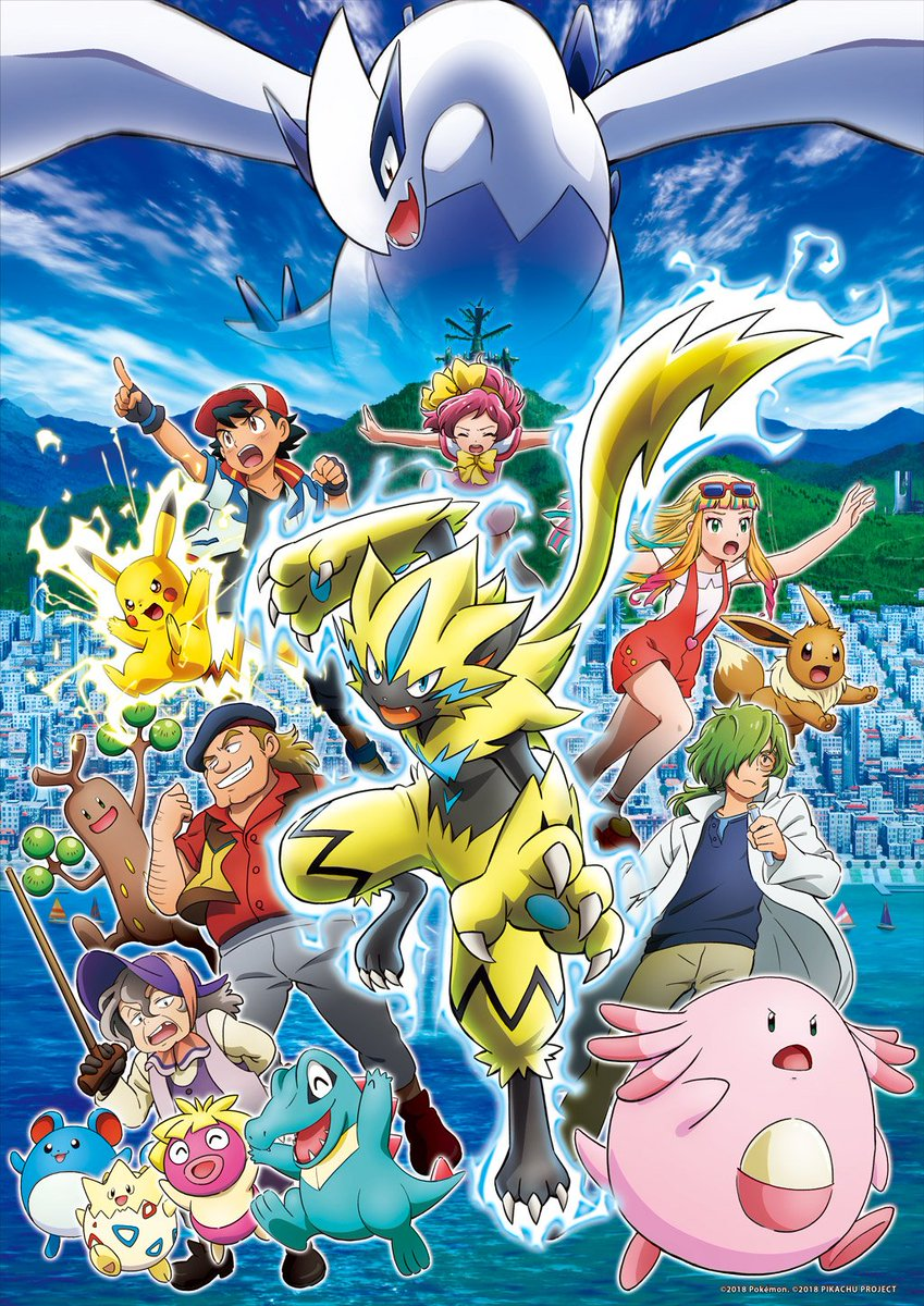 Pokemon The Movie: The Power Of Us Tickets Up For Sale, High