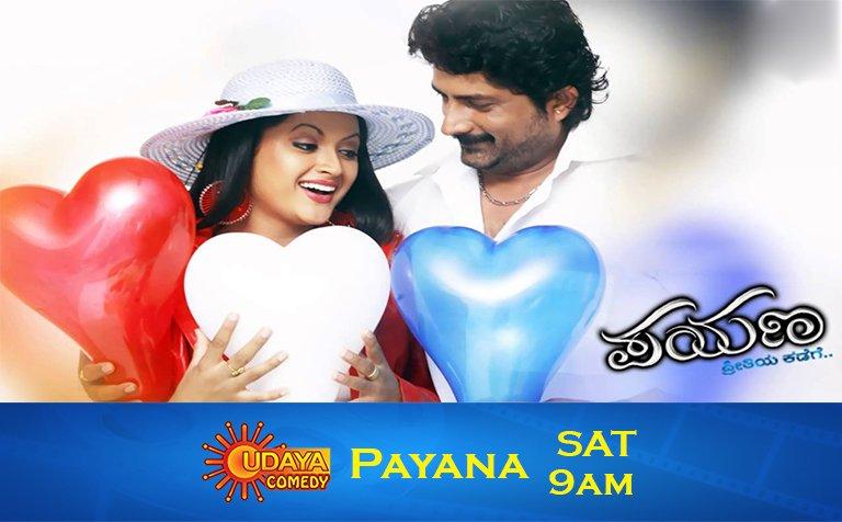 #RavishankarGowda, #RamanithuChaudhary ಅಭಿನಯದ super hit comedy entertainer #Payana ಇದೇ ಶನಿವಾರ ಬೆಳಗ್ಗೆ 9 ಕ್ಕೆ ನಿಮ್ಮ #UdayaComedy ಯಲ್ಲಿ
