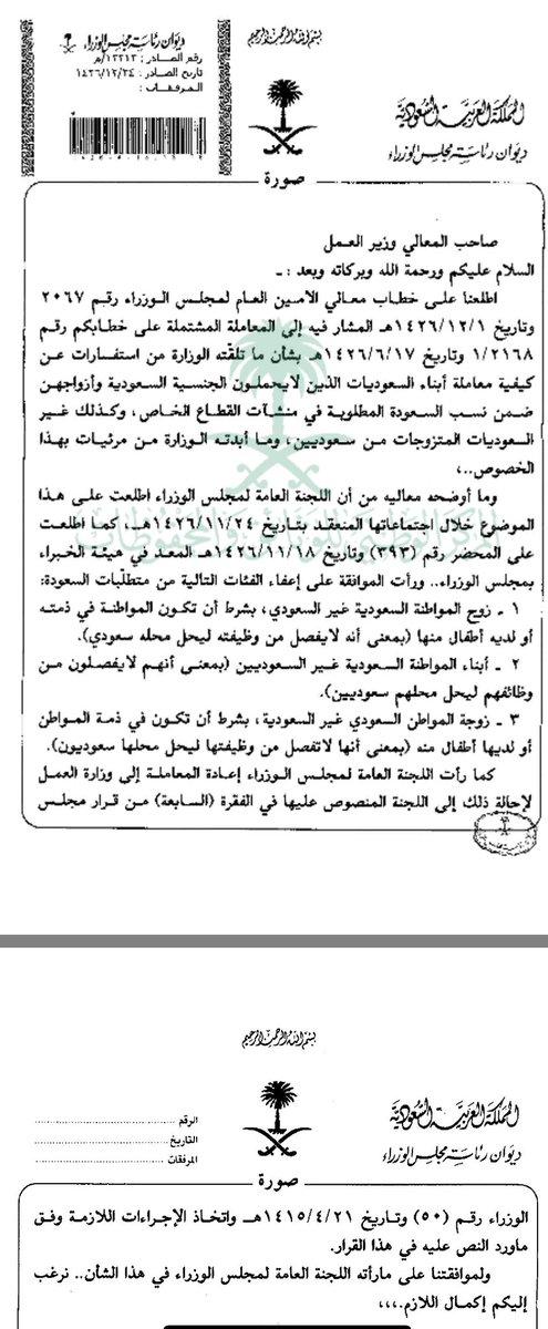 تجنيس ابناء السعوديات 2018