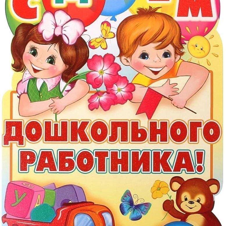 Который, картинки 27 сентября день дошкольного работника